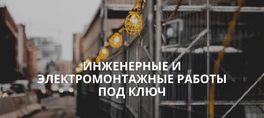 Сайт ГостМонтаж